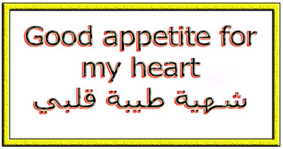 Good appetite for my heart شهية طيبة قلبي