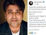 Rahul Vohra post : मरने से पहले एक्टर ने लिखी फेसबुक पोस्ट, 'अच्छा इलाज मिलता तो मुझे बचाया जा सकता था'