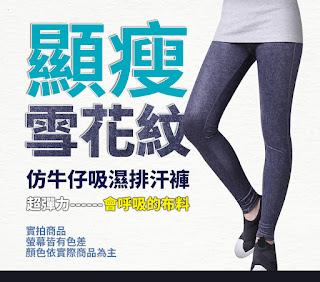 5b2f 五餅二魚 台灣製造 mit 內搭褲 機能 時尚  品質 好穿 褲子 長褲 吸濕 透氣 單向導濕 乾爽