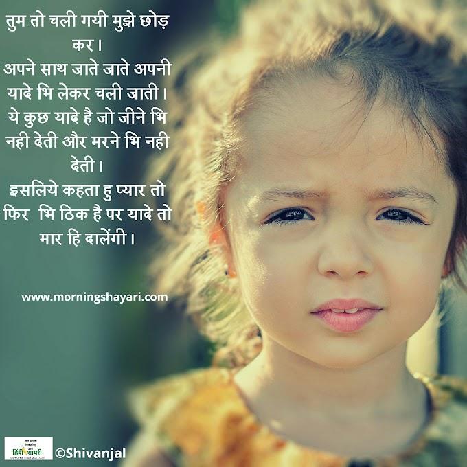 Tumhari Yaad Shayari तुहारी याद  शायरी