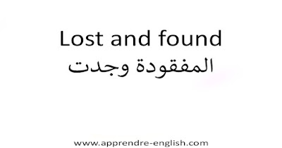 Lost and found المفقودة وجدت