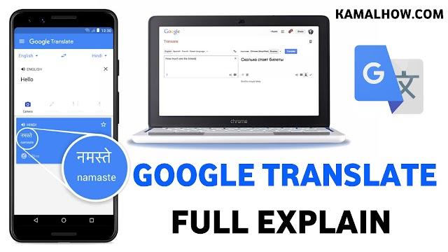 GOOGLE TRANSLATE क्या है ? पूरी जानकारी हिंदी में