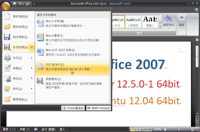 send as pdf 2007 plugin