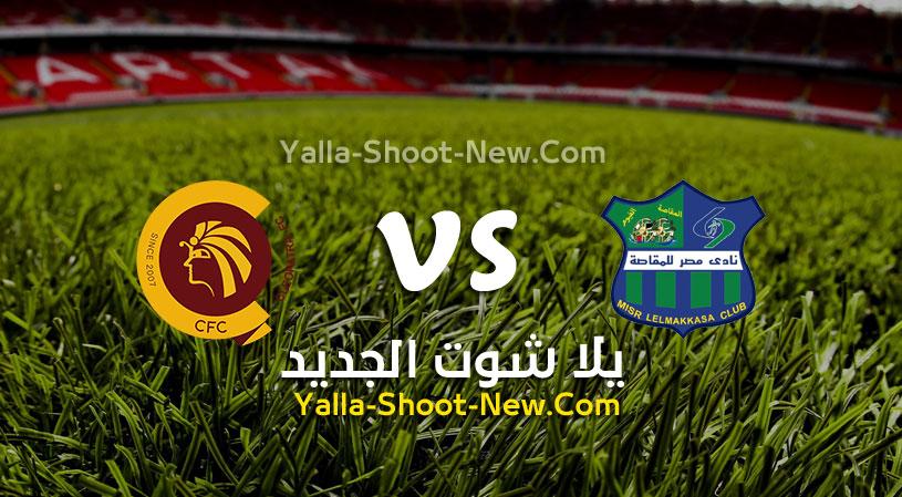 مباراة مصر المقاصة وسيراميكا