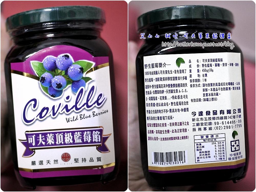 16 可夫萊頂級藍莓餡