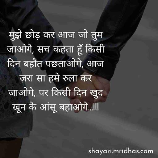 bewafa shayari hindi me