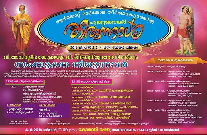 thirunnal 2016 schedule 1