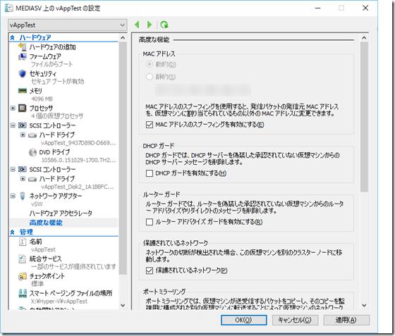 Hyper v windows 10 vpn