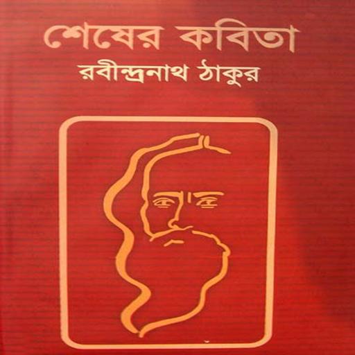 শেষের কবিতা - রবীন্দ্রনাথ ঠাকুর