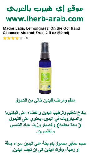 معقم ومرطب لليدين خالي من الكحول Madre Labs, Lemongrass, On the Go, Hand Cleanser, Alcohol-Free, 2 fl oz (60 ml)