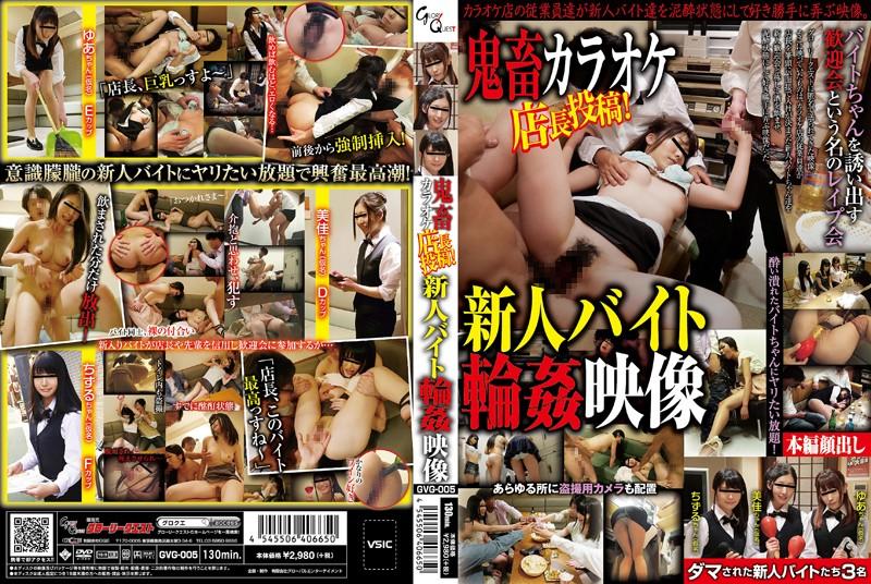 GVG-00005 Foursome Rape Abuse Gangbang Threesome
