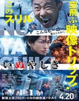 Baixar Filme Inuyashiki