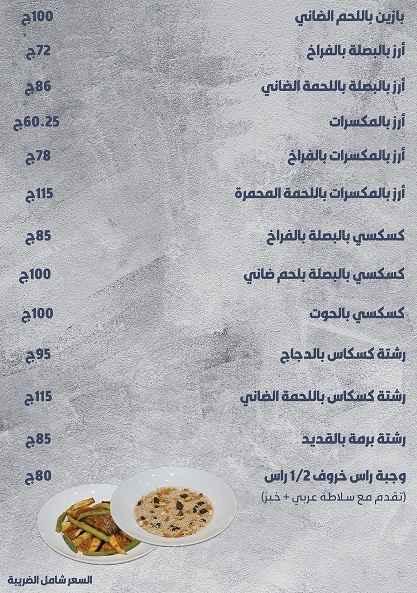 منيو مطعم التراث الليبي 11