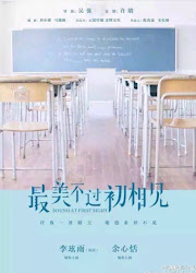 Bound At First Sight China Drama