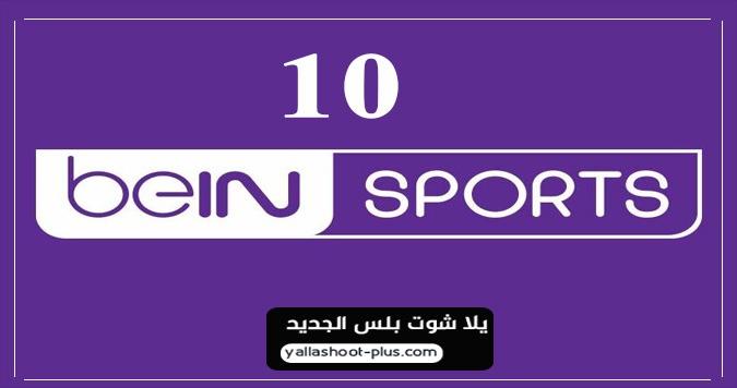 تردد قناة بي ان سبورت المشفرة 10