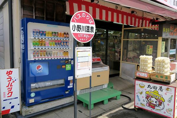 小野川温泉バス停