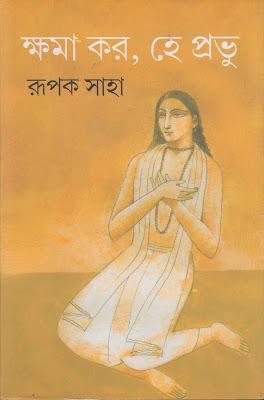 ক্ষমা কর, হে প্রভু - রূপক সাহা
