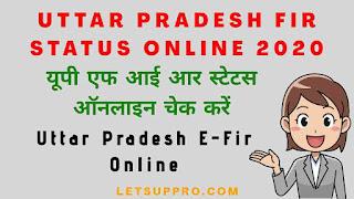 Uttar Pradesh FIR Status Online