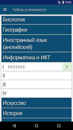 Школьный дневник (АИС «Образование») screenshot 3