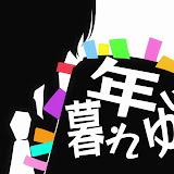 TonariNoKaibutsuKun12