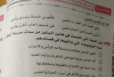 بوكليت امتحان اللغة العربية الصف الثالث الثانوى 2021 علمى بالاجابات النموذجية