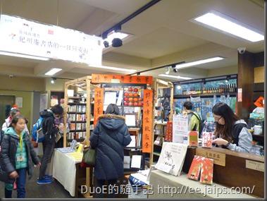 紀州庵文學森林-文創書店1