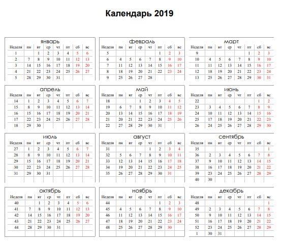 календарь 2019 с неделями