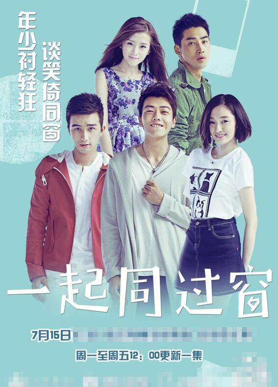 Stand By Me China Web Drama