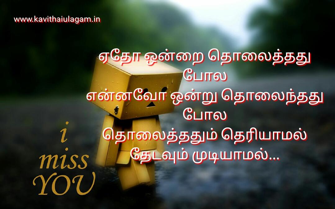 Tamil Kavithai Love Kavithai I Miss You Kavithai