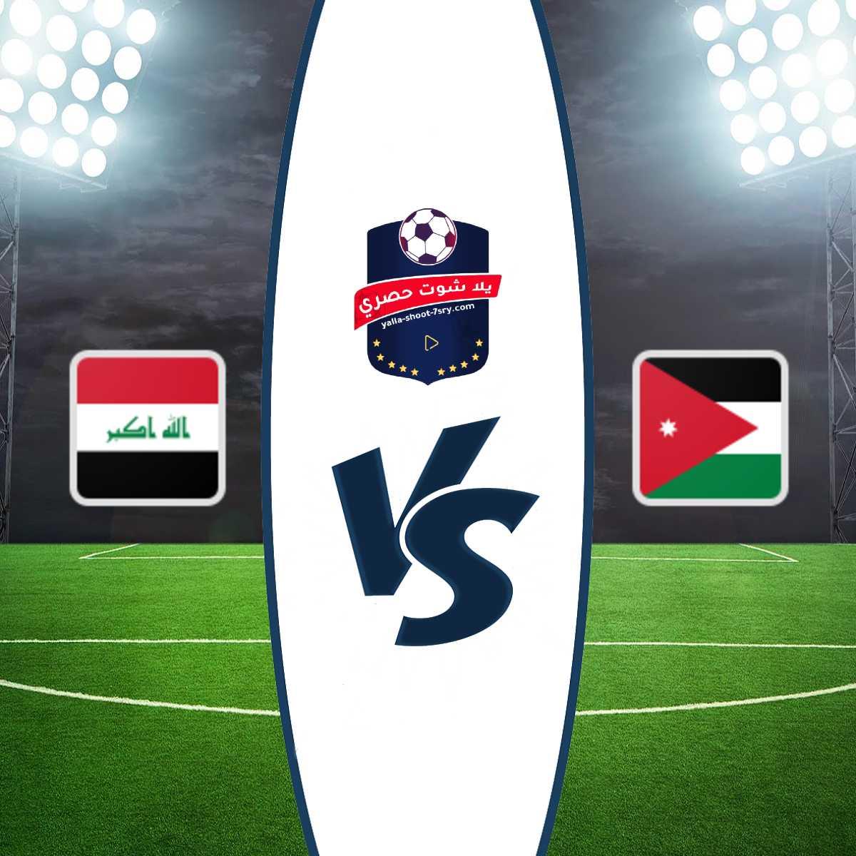 مشاهدة مباراة العراق والأردن