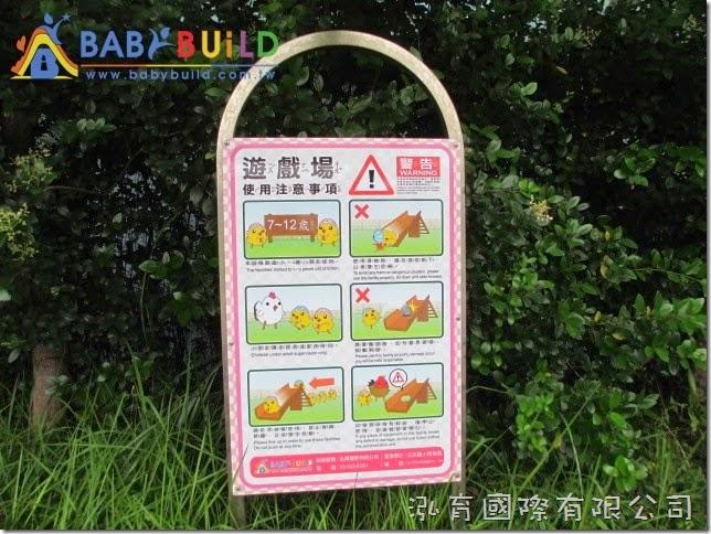 BabyBuild 立柱式遊戲場告示牌