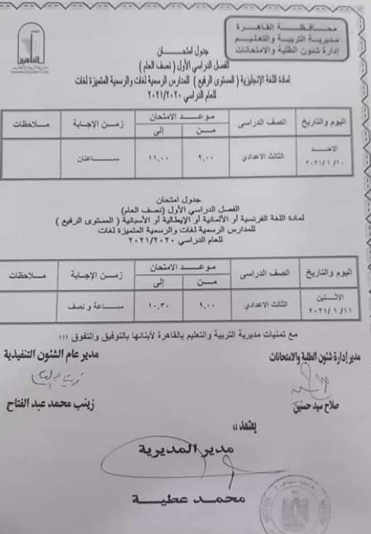 جدول امتحانات اللغة الإنجليزية مستوى رفيع ترم اول