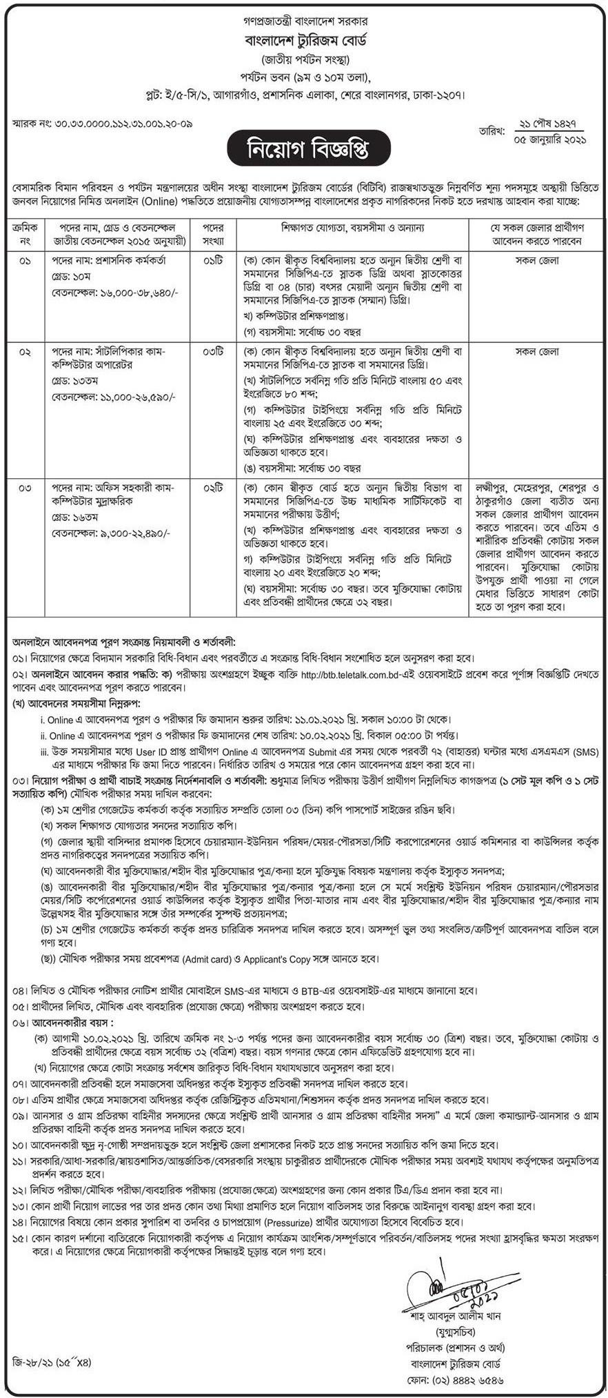 প্রথম আলো চাকরির খবর ০৮ জানুয়ারি ২০২১ - prothom alo chakrir khobor 08 january 2021