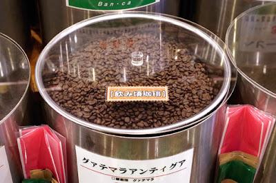 おすすめコーヒー:グアテマラ アンティクア