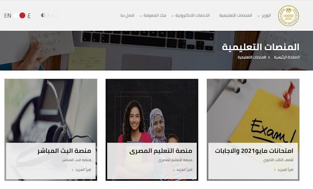 موقع وزارة التربية والتعليم المصرية.. دروس وتقديم ونتائج امتحانات