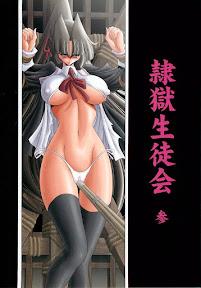 Reigoku Seitokai 3