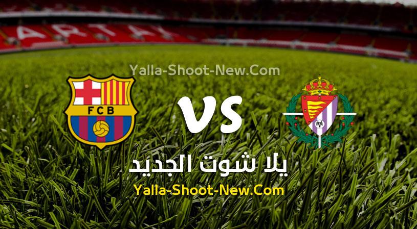 مباراة برشلونة وبلد الوليد