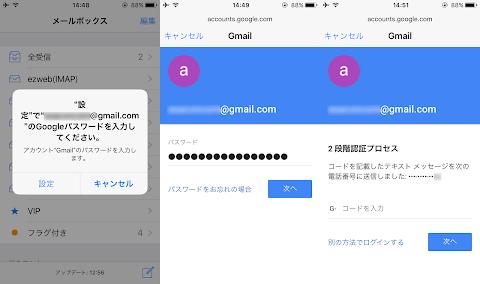 2段階認証プロセスを有効にしたのでiPhoneのメールも設定し直す