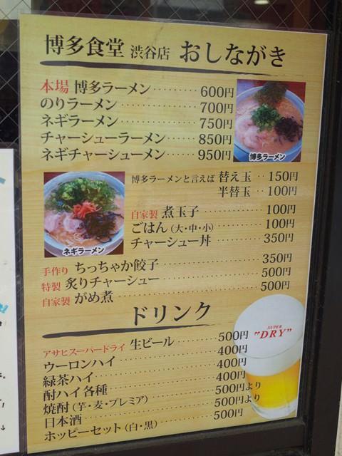 博多食堂渋谷店の基本メニュー