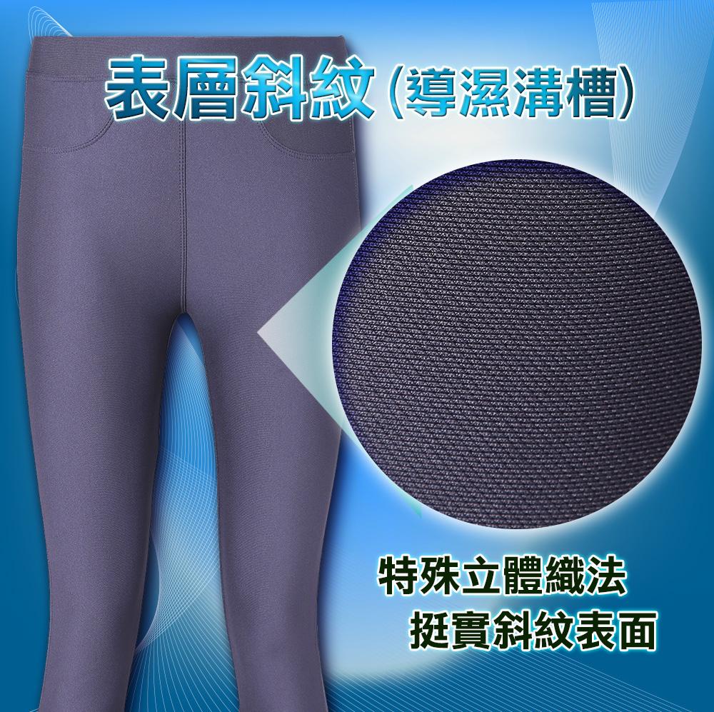 雙層 吸濕 排汗 褲 吸濕排汗褲 導濕 導濕溝槽 乾爽 乾燥 大彈力 彈力 彈性 顯瘦 修長 機能
