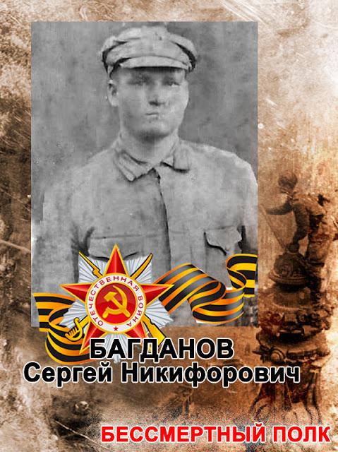 bagdanov