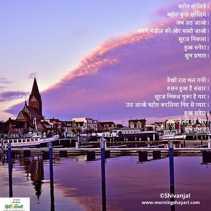 [सबसे अच्छी सुबह] हिंदी में शायरी [ Best good morning ] Shayari in Hindi