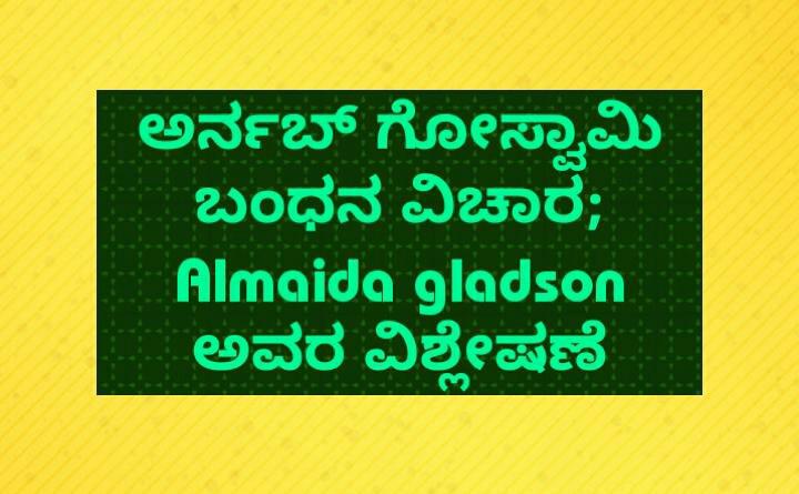 ಅರ್ನಬ್ ಗೋಸ್ವಾಮಿ ಬಂಧನ ವಿಚಾರ; Almaida gladson ಅವರ ವಿಶ್ಲೇಷಣೆ