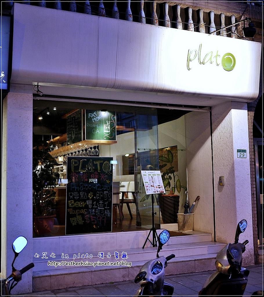 1 Plato 店面