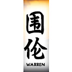 warren-chinese-characters-names.jpg