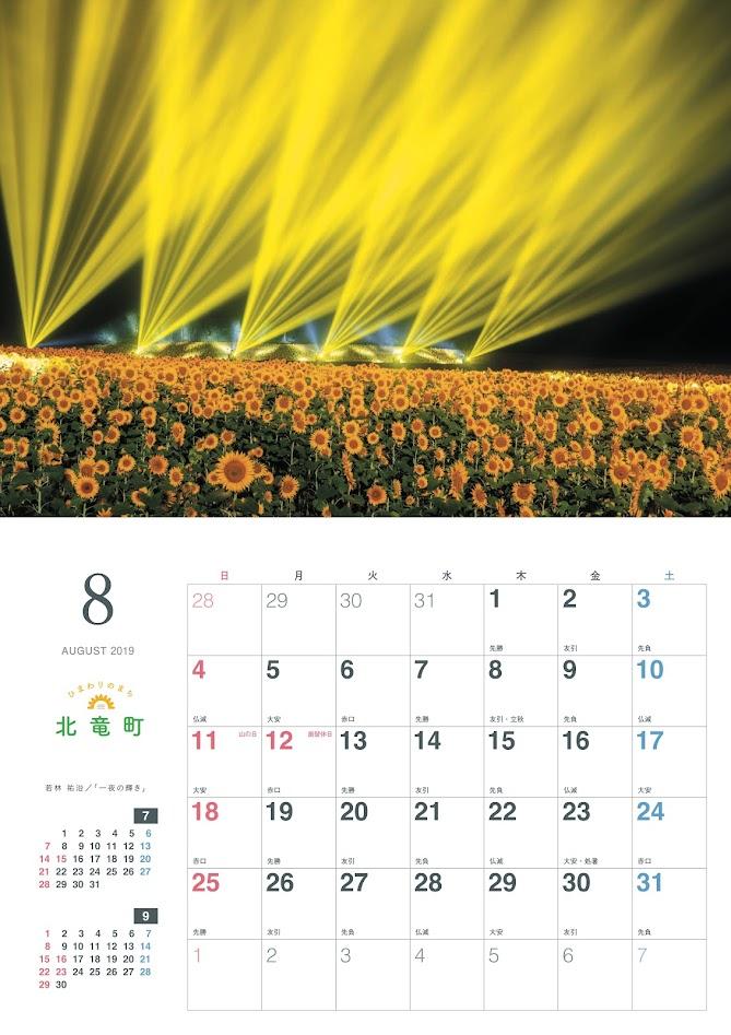 8月・北竜町カレンダー 2019