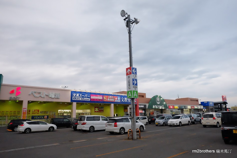 函館昭和タウンプラザ