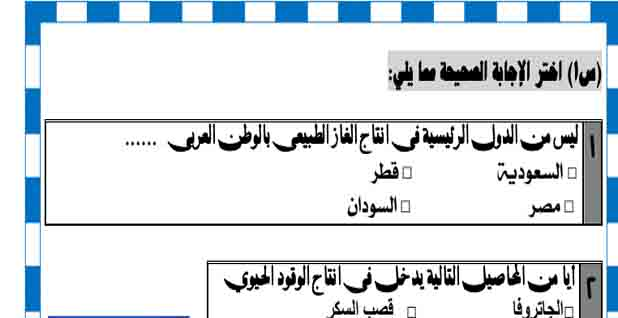 تحميل امتحان بوكليت تجريبي جغرافيا للصف الثاني الثانوي الترم الأول 2021 للأستاذ برهام عبدالعزيز عمر
