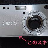 OptioS 電池カバーのすき間