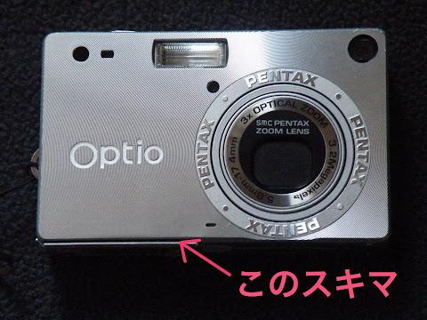 OptioS電池カバーのすき間
